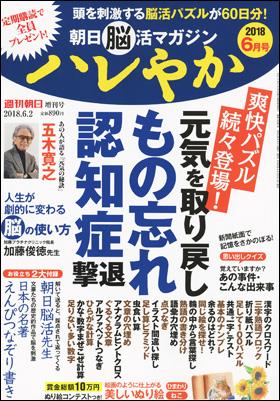 朝日脳活マガジン<br>ハレやか2018年6月号