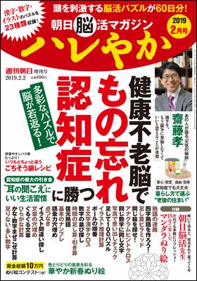 朝日脳活マガジン<br>ハレやか2019年2月号