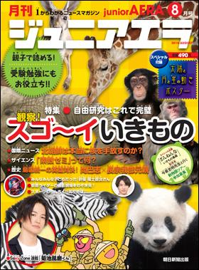 月刊ジュニアエラ<br>-juniorAERA-