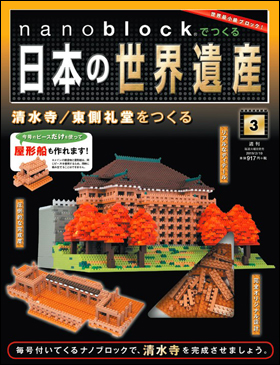 nanoblockでつくる日本の世界遺産