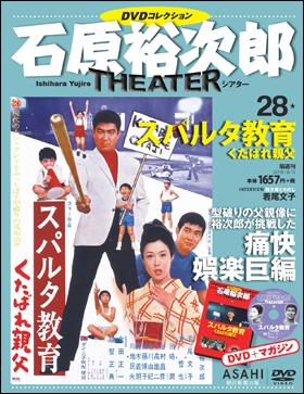 石原裕次郎シアター<br>DVDコレクション