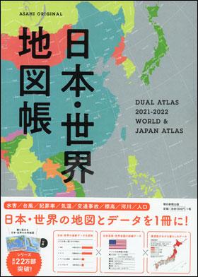デュアル・アトラス[2021-2022年版] 日本・世界地図帳
