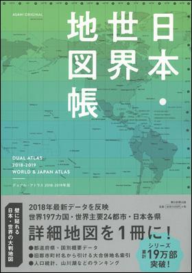 デュアル・アトラス<br>[2018-19年版]<br>日本・世界地図帳