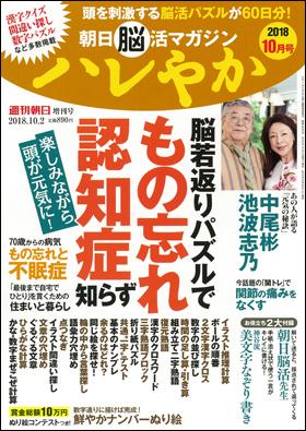 朝日脳活マガジン<br>ハレやか2018年10月号