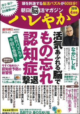 朝日脳活マガジン<br>ハレやか2019年4月号