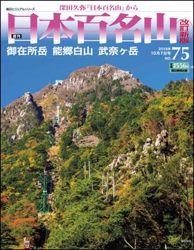 週刊 日本百名山<br>改訂新版