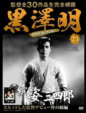 黒澤明DVDコレクション