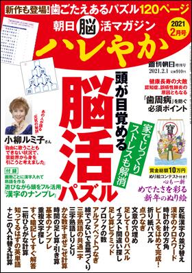 朝日脳活マガジン<br>ハレやか2021年2月号