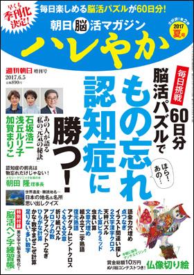 朝日脳活マガジン<br>ハレやか2017夏号