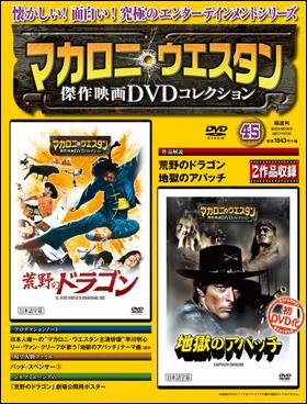 マカロニ・ウエスタン<br>傑作映画DVDコレクション