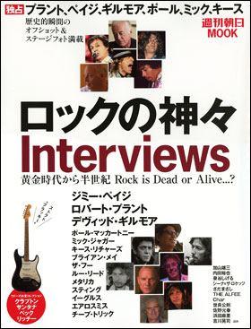 ロックの神々 Interviews