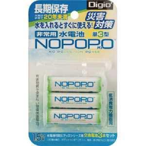 Digio2水電池NOPOPO(ノポポ) 交換用3本